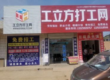 工立方网缑氏镇就业服务站