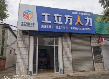 工立方网姚村镇就业服务站