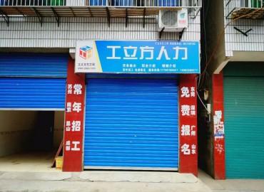 工立方渠县就业服务站