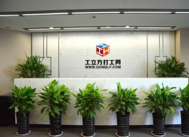 工立方网郑州市就业服务站