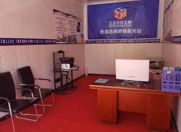 工立方網裴橋鎮就業服務站