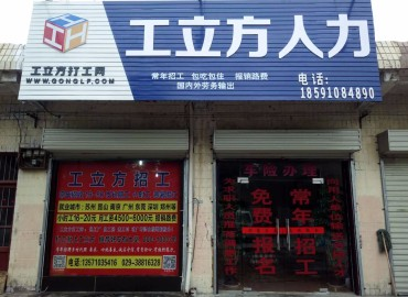工立方兴平市就业服务站