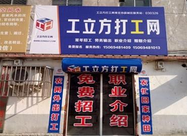 工立方薛城区就业服务站