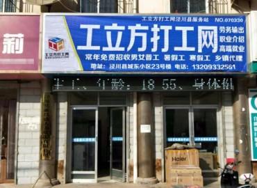 工立方泾川县就业服务站