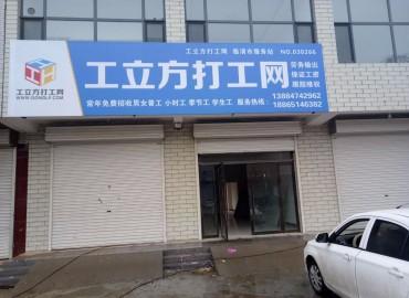 工立方临清市就业服务站
