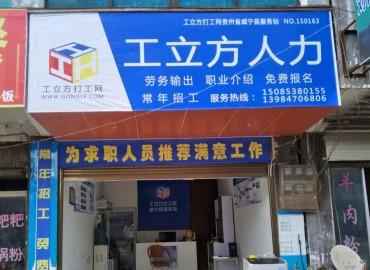 工立方威宁县就业服务站