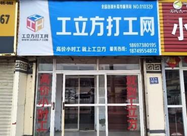 工立方網長葛市和尚橋鎮就業服務站