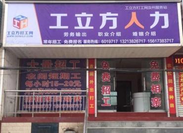工立方网汝州市就业服务站