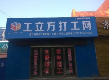工立方广平县就业服务站