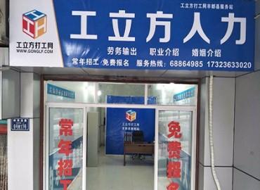 工立方丰都县就业服务站