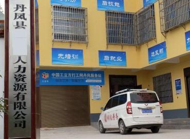 工立方丹凤县就业服务站