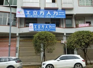 工立方罗甸县就业服务站