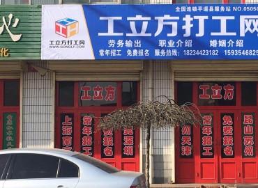 工立方平遥县就业服务站
