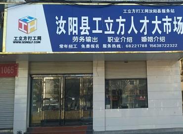 工立方网汝阳县就业服务站