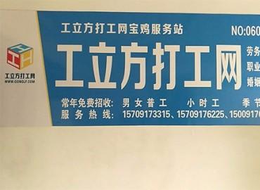 工立方渭滨区就业服务站