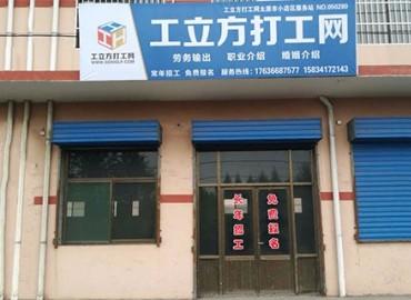 工立方小店区就业服务站