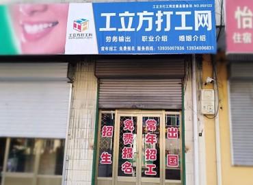 工立方定襄县就业服务站