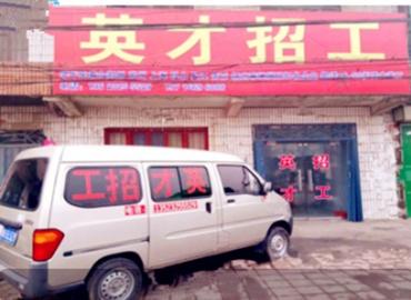工立方卫辉太公泉镇就业服务站