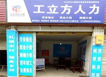 工立方荣县就业服务站