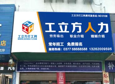 工立方唐河县就业服务站