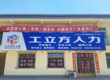 工立方泽州县就业服务站