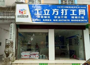 工立方濉溪县就业服务站