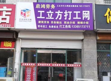 工立方涟水县就业服务站