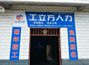 工立方昭化区就业服务站