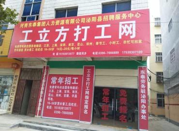 工立方泌阳县就业服务站