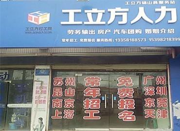 工立方砀山县就业服务站