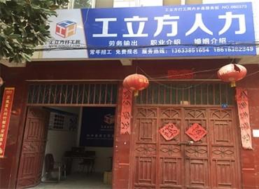 工立方内乡县就业服务站
