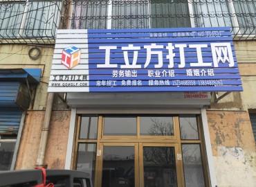 工立方祁县就业服务站