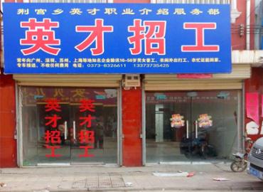 工立方网封丘县荆隆宫乡就业服务站
