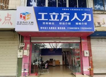 工立方大邑县就业服务站
