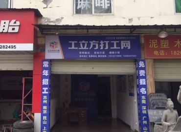工立方金堂县就业服务站