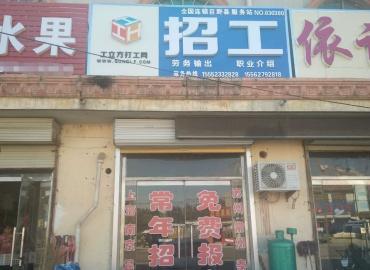 工立方巨野县就业服务站