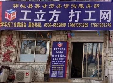 工立方郓城县就业服务站