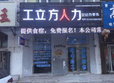 工立方安达市就业服务站