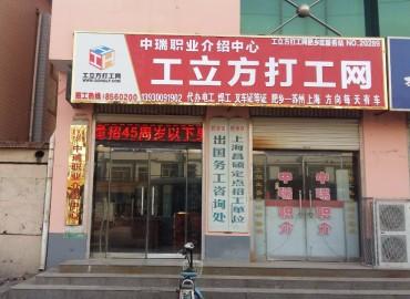 工立方肥乡县就业服务站