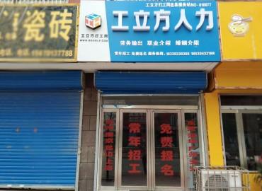 工立方范县就业服务站