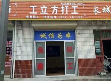 工立方岐山县就业服务站