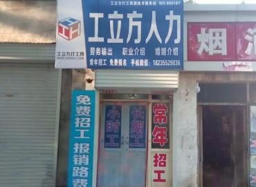 工立方潞城市就业服务站