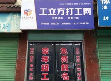 工立方西峡县就业服务站