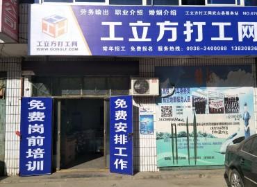 工立方武山县就业服务站
