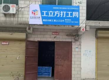 工立方網大營鎮就業服務站