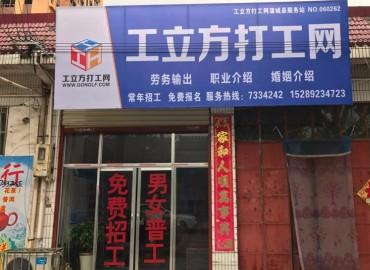 工立方蒲城县就业服务站