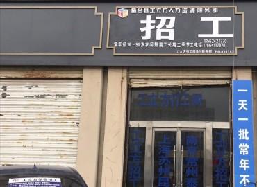 工立方鱼台县就业服务站