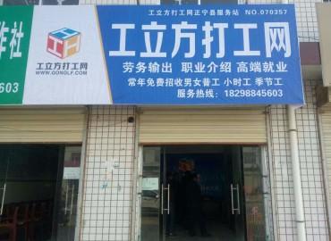 工立方正宁县就业服务站