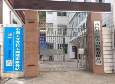 工立方商南县就业服务站