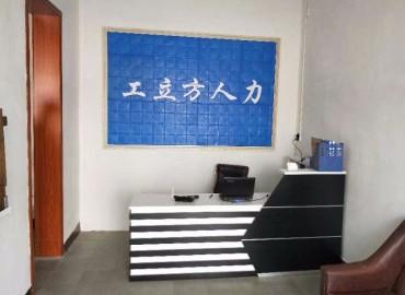 工立方遂平县就业服务站